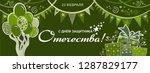 "february 23. ""happy defender of ... | Shutterstock .eps vector #1287829177"