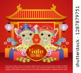 chinese new year sale banner | Shutterstock .eps vector #1287879751