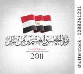 january 25 revolution   arabic... | Shutterstock .eps vector #1288261231