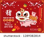 vintage chinese new year poster ... | Shutterstock .eps vector #1289382814