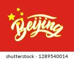 beijing lettering on natinal...   Shutterstock . vector #1289540014