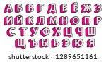 cyrillic russian alphabet.... | Shutterstock .eps vector #1289651161
