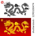 Chinese Dragon Symbol...