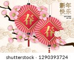classic chinese new year... | Shutterstock .eps vector #1290393724