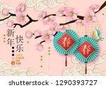 classic chinese new year... | Shutterstock .eps vector #1290393727