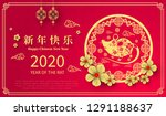 happy chinese new year 2020... | Shutterstock .eps vector #1291188637