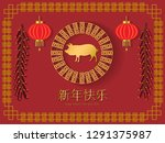 happy chinese new year 2019.... | Shutterstock .eps vector #1291375987