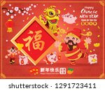 vintage chinese new year poster ... | Shutterstock .eps vector #1291723411