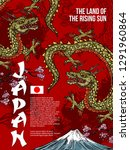 japanese three toed dragon ... | Shutterstock .eps vector #1291960864