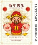 greeting card chinese new year  ... | Shutterstock .eps vector #1292082751