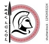 ancient spartan helmet  greek... | Shutterstock .eps vector #1292453224