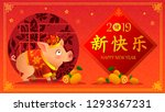 happy chinese new year 2019.... | Shutterstock .eps vector #1293367231