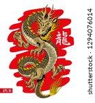 traditional asian golden dragon ... | Shutterstock .eps vector #1294076014