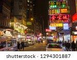 hong kong  china   january 18 ...   Shutterstock . vector #1294301887