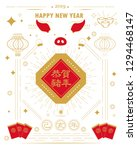 2019 happy chinese lunar year...   Shutterstock .eps vector #1294468147