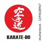 Hieroglyph Karate Do In The Red ...