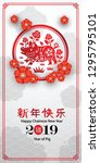 chinese new year 2019 card is... | Shutterstock .eps vector #1295795101
