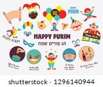 purim clipart with carnival... | Shutterstock .eps vector #1296140944