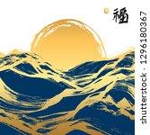 big golden sun and blue waves.... | Shutterstock .eps vector #1296180367