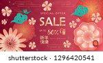 sale banner traditional lunar... | Shutterstock .eps vector #1296420541