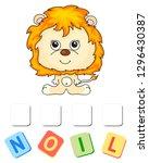 cartoon lion crossword. order... | Shutterstock . vector #1296430387