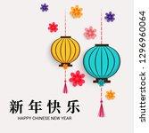 vector illustration of a... | Shutterstock .eps vector #1296960064