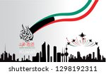 vector illustration of kuwait... | Shutterstock .eps vector #1298192311