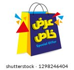 special offer in arabic with... | Shutterstock .eps vector #1298246404