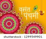 happy vasant panchami  vector... | Shutterstock .eps vector #1299549901
