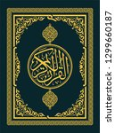 quran book cover with arabic... | Shutterstock .eps vector #1299660187