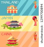 thailand  japan and china types ... | Shutterstock . vector #1299700894