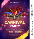 carnival party template or... | Shutterstock .eps vector #1300148761