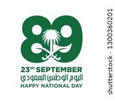 saudi national day. 89. 23rd... | Shutterstock .eps vector #1300360201