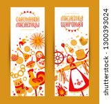 vector set banner on the theme... | Shutterstock .eps vector #1300393024