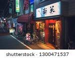 kyoto  japan  december 5  2018  ... | Shutterstock . vector #1300471537