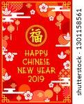 chinese new year 2019 greeting... | Shutterstock . vector #1301158561