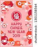 chinese new year 2019 greeting... | Shutterstock . vector #1301158564