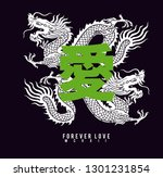 dragon graphic print the... | Shutterstock .eps vector #1301231854