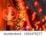 chinese new year lanterns in... | Shutterstock . vector #1301475277