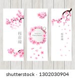 set of greeting and invitation... | Shutterstock .eps vector #1302030904