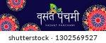 happy vasant panchami banner ... | Shutterstock .eps vector #1302569527