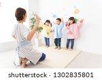 children and teacher at...   Shutterstock . vector #1302835801