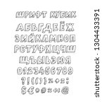 font set of letters and symbols.... | Shutterstock .eps vector #1304433391