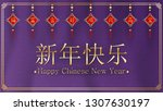 happy chinese new year and... | Shutterstock .eps vector #1307630197