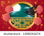classic chinese new year... | Shutterstock .eps vector #1308242674