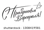 with february 23 celebration.... | Shutterstock .eps vector #1308419581