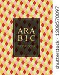 arabic pattern vector cover... | Shutterstock .eps vector #1308570097