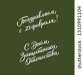hand drawn lettering... | Shutterstock .eps vector #1310991104