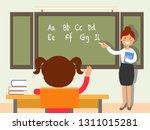 school english language lesson... | Shutterstock .eps vector #1311015281