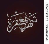 islamic calligraphy  syahrul... | Shutterstock .eps vector #1311586931